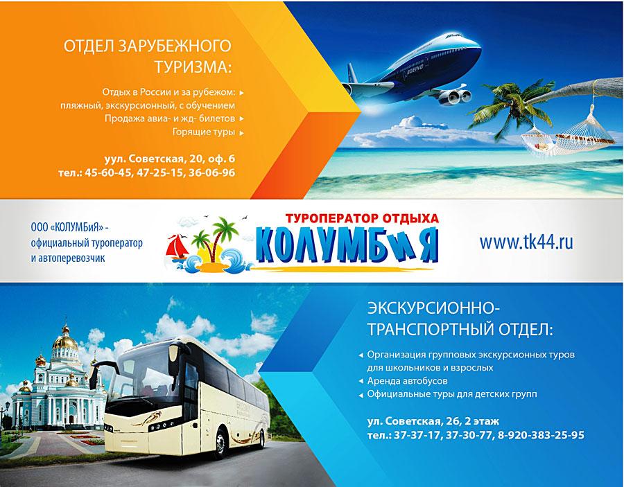 Детские экскурсионные туры по россии